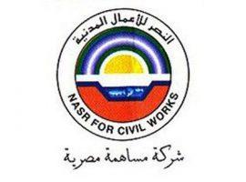 «النصر للأعمال المدنية» تطرح إحدى استثماراتها العقارية للبيع بقيمة مستهدفة 50 مليون جنيه