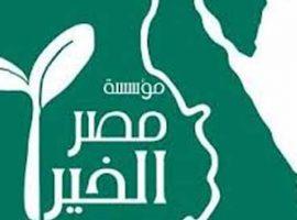 «مصر الخير» تطرح وثائق أول صناديقها الخيرية للاكتتاب فى النصف الثانى