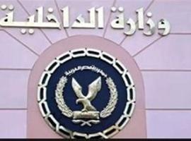 الداخلية: اتخاذ الإجراءات القانونية ضد 10 متهمين بغسيل أموال تقدر بـ 133 مليونا