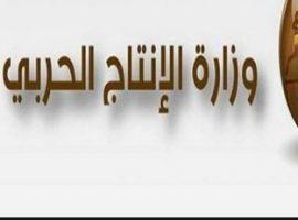 وزارة الإنتاج الحربى: لم نعلن عن أى وظائف جديدة والإعلانات المنشورة كاذبة