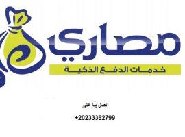 «مصارى» توقع اتفاقاً لتقديم خدمة إصدار شهادات التأمين متناهى الصغر