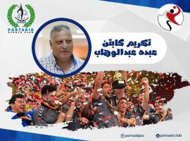 براتب شهري 5 آلاف جنيه.. بورسعيد تكرم رئيس بعثة فريق اليد الفائز بكأس العالم