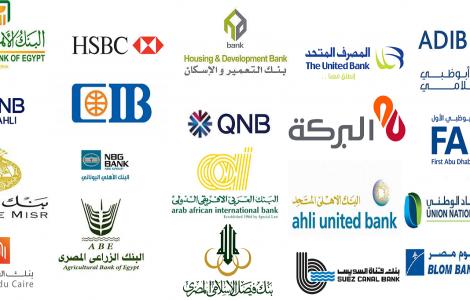 قانون البنوك يرفع الحد الأدني لرأسمال المصارف إلى 5 مليارات جنيه