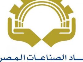 اتحاد الصناعات: التبادل التجاري العربي لا يزال ضعيفًا ولا يرقى لحجم الموارد