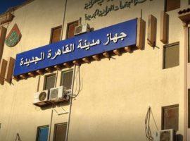 «إيديا فيردي» العقارية تتنافس لشراء قطعة أرض مخازن بالقاهرة الجديدة