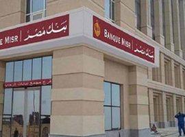 «لقبول الدفع الإلكتروني وخدمات بطاقات ميزة» .. اتفاقية تعاون بين مصاري وبنك مصر