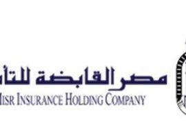 5 شركات تفوز بإدارة أصول بقيمة 3 إلى 4 مليارات جنيه لصالح «مصر القابضة للتأمين»