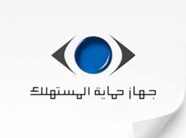 حصاد حملات «حماية المستهلك» في سوهاج وكفر الشيخ وبني سويف