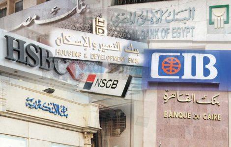 اتحاد بنوك مصر يتواصل مع الجهات الحكومية لتوفير لقاحات كورونا لموظفي القطاع المصرفي